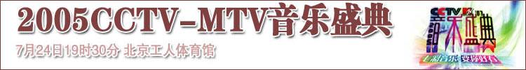 2005CCTV-MTV音乐盛典