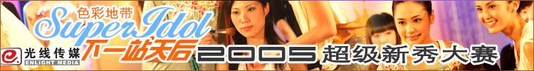 下一站天后-2005超级新秀大赛