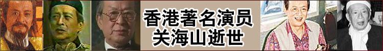 香港资深艺人关海山病逝