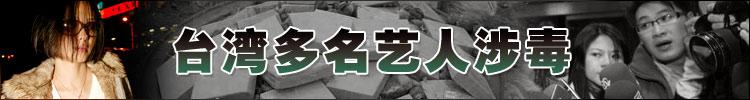 台湾多名艺人涉毒