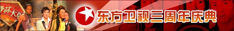 东方卫视三周年大型台庆