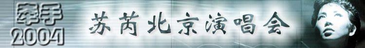 牵手2004苏芮北京演唱会