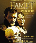 《哈姆雷特》