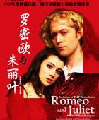 《罗密欧与朱丽叶》