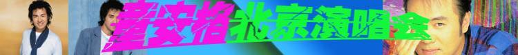 童安格北京演唱会