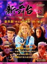 音乐剧中文版是鸡肋or机会?