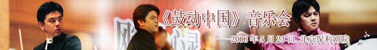 2006《鼓动中国》音乐会
