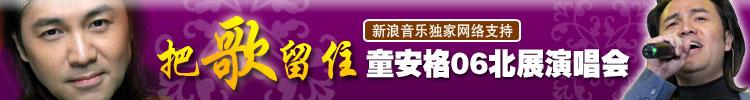 06童安格北京演唱会