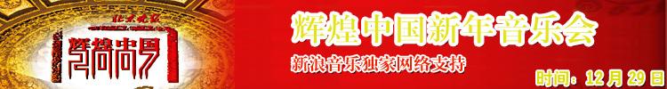 辉煌中国2007新年音乐会