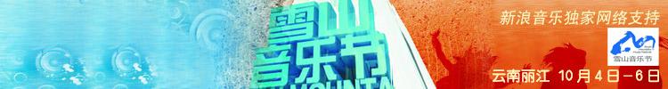 2007丽江雪山音乐节