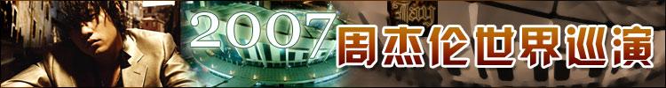 2007周杰伦巡演上海站