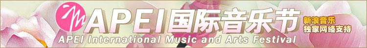APEI国际音乐节