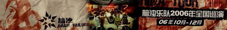 脑浊乐队2006全国巡演