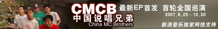 CMCB2007全国巡演