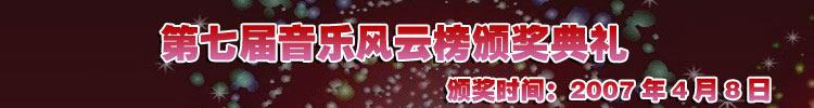 第七届音乐风云榜颁奖