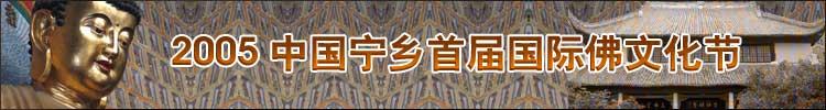 2005中国宁乡首届国际佛文化节
