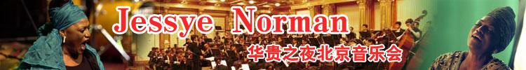 Jessye Norman北京演唱会