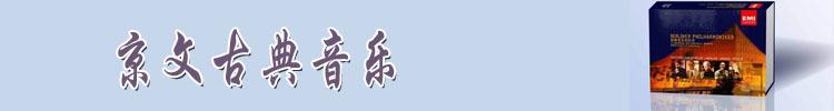京文古典音乐