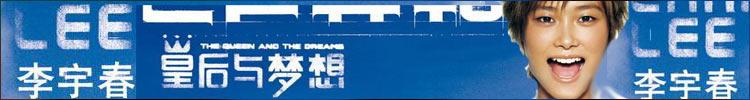 李宇春2006全新大碟