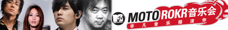 MTV-MOTO ROKR音乐会