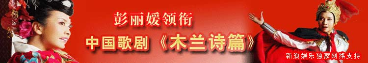 中国歌剧《木兰诗篇》
