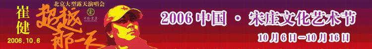 第二届中国宋庄文化艺术节