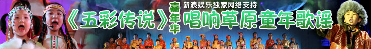 五彩呼伦贝尔草原儿童合唱团《五彩传说》