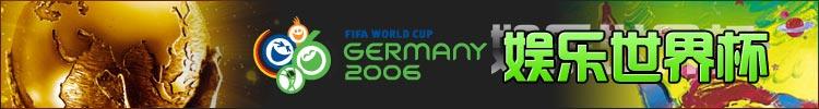 娱乐世界杯