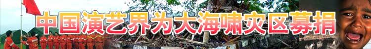 中国演艺界为大海啸灾区募捐