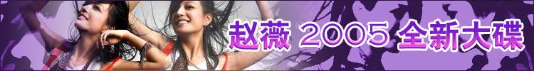 赵薇2005全新大碟