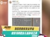 张靓颖母亲发公开信 指责冯轲把女儿当挣钱工具