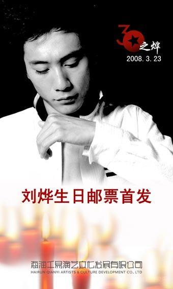《琥珀》首演反响火爆刘烨表演更加成熟(图)