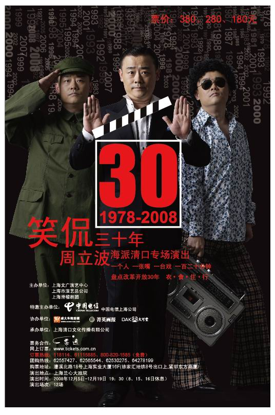 周立波侃30年衣食住行自称滑稽中的交响乐(2)