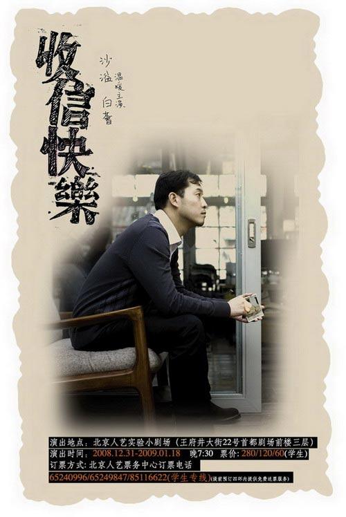 资料图片:话剧《收信快乐》海报(2)