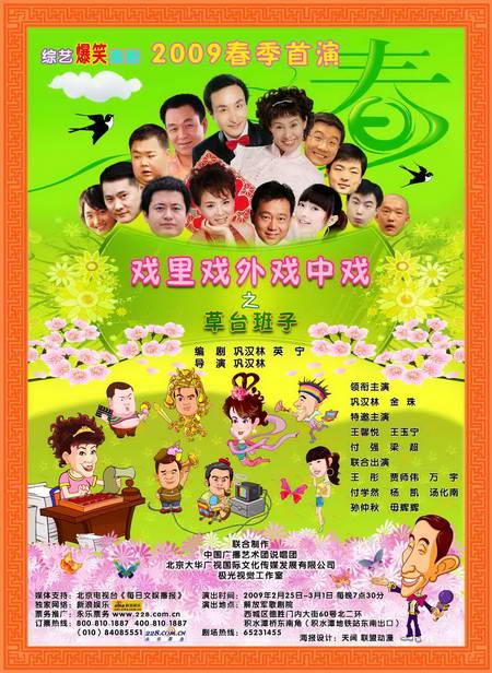 新浪观剧团征集网友同看巩汉林喜剧《戏中戏》