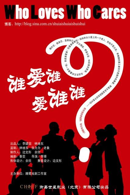 《谁爱谁》上海首演爆棚本土化后笑果依旧(图)