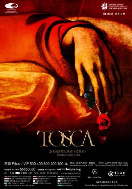 资料:09大剧院歌剧节剧目--歌剧《托斯卡》