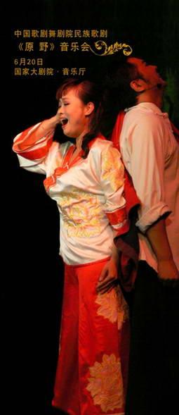 资料:09大剧院歌剧节剧目--歌剧《原野》