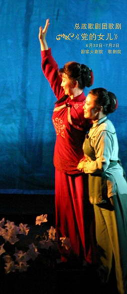 资料:09大剧院歌剧节剧目--歌剧《党的女儿》