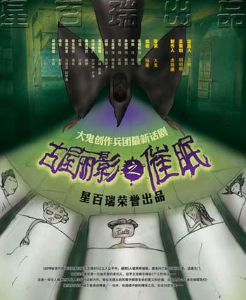 资料介绍:话剧《古屋丽影之催眠夜》