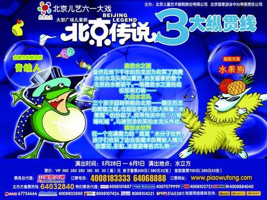 新浪娱乐讯 即将于5月28日在水立方上演的儿童剧《北京传说》近日正式对外透露舞美方案,散点式的舞台空间将水立方改头换面,变成了一个玩具魔盒。   《北京传说》的舞台建在场馆中心,像一个漂在水上的立体小岛,四面都有观众环绕,没有前后台之分,这对于舞台剧的演出是一种革命性的变化,是对舞台制作技术的考验和对戏剧假定性的挑战。与传统镜框式舞台的前后台区分相比,双面台不具有隐藏性,所有表演和技术人员都在观众的注视之下。对此,总导演陈蔚并不担心,儿童剧玩的就是轻松自在,我们搭建的也是一个散点式