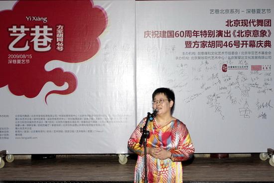 """""""跨界艺术区""""开园现代舞《北京意象》首演"""