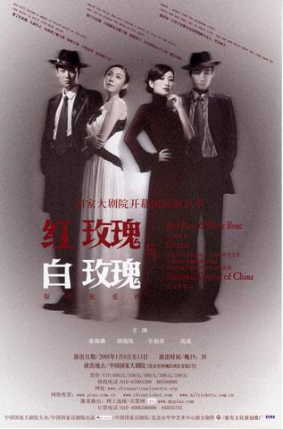 资料:国话07年剧目-《红玫瑰与白玫瑰》