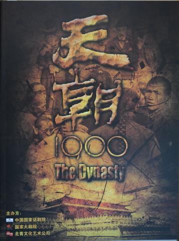 资料:国话08年剧目-《天朝1900》
