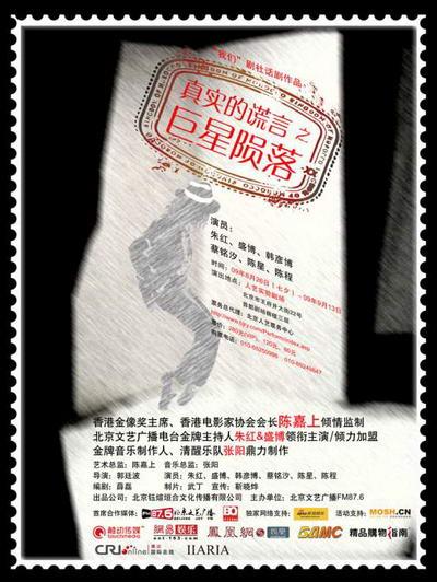 《真实的谎言之巨星陨落》创人艺剧场票房高峰
