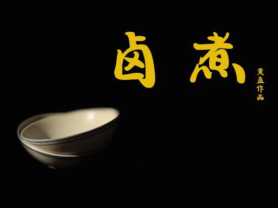 资料:2009青戏节剧目--话剧《卤煮》
