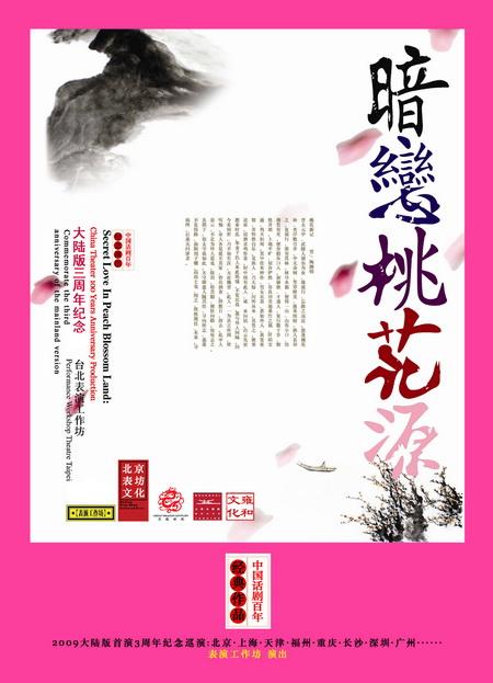 《暗恋桃花源》再启巡演感恩之旅回馈观众(图)