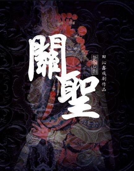 资料:田沁鑫作品--京剧《关圣》