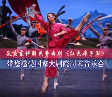 孔庆东讲解芭蕾舞剧《红色娘子军》招募观众