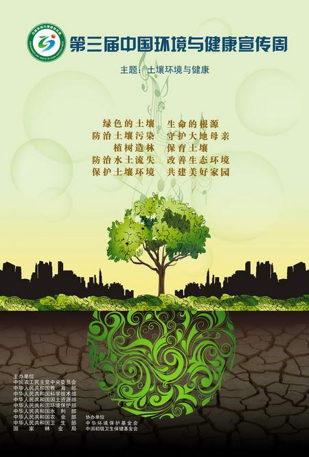 资料:第三届中国环境与健康宣传周海报(2)